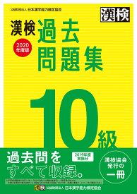 漢検 10級 過去問題集 2020年度版 [ 日本漢字能力検定協会 ]