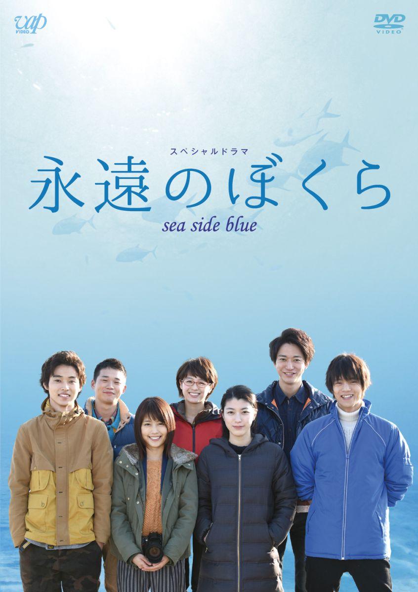永遠のぼくら sea side blue [ 有村架純 ]