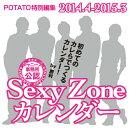Sexy Zoneカレンダー(2014.4-2015.3)