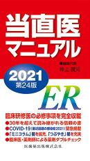 当直医マニュアル(2021)第24版