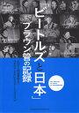 「ビートルズと日本」ブラウン管の記録 出演から関連番組まで、日本のテレビが伝えたビートル [ 大村亨 ]