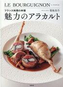 フランス料理の本領 魅力のアラカルト
