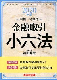 金融取引小六法(2020年版) 判例・約款付 [ 神田秀樹 ]