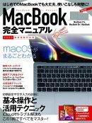 MacBook完全マニュアル