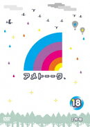 アメトーーク!DVD18