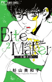 Bite Maker 〜王様のΩ〜(2) (フラワーコミックス) [ 杉山 美和子 ]