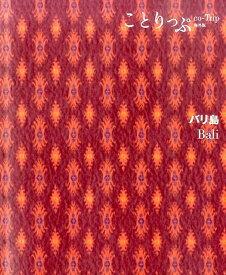 バリ島2版 (ことりっぷ海外版)