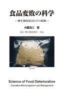 食品変敗の科学