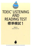 TOEIC LISTENING AND READING TEST標準模試(1)