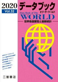 データブック オブ・ザ・ワールド 2020(Vo.32) 世界各国要覧と最新統計 [ 二宮書店編集部 ]