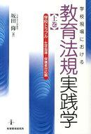 学校現場における教育法規実践学(上巻(学校トラブルー生徒指導・)