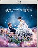 今夜、ロマンス劇場で Blu-ray通常版【Blu-ray】
