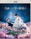 今夜、ロマンス劇場で Blu-ray通常版【Blu-ray】 [ 綾瀬はるか ]