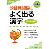 公務員試験によく出る漢字