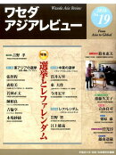 ワセダアジアレビュー(no.19)
