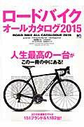 ロードバイクオールカタログ(2015)