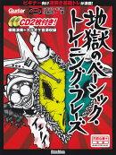 ギター・マガジン 地獄のベーシック・トレーニング・フレーズ (CD2枚付)