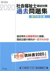 社会福祉士国試対策過去問題集専門科目編(2020) (合格シリーズ) [ 福祉教育カレッジ ]