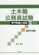 土木職公務員試験専門問題と解答選択科目編第3版
