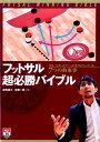 フットサル超必勝バイブル 日本一になったチームが本当にやっている7つの約束事 (FUTSAL NAVI SERIES +) [ 須賀雄大 ]