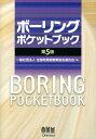 ボーリングポケットブック第5版 [ 全国地質調査業協会連合会 ]