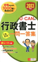 U-CANの行政書士これだけ!一問一答集(2013年版)