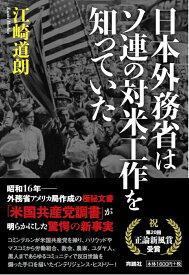 日本外務省はソ連の対米工作を知っていた [ 江崎 道朗 ]