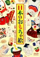 【謝恩価格本】日本のおもちゃ絵