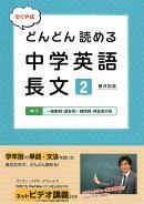 たくや式どんどん読める中学英語長文(2)