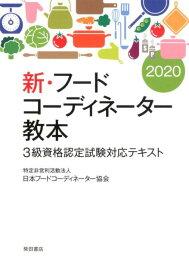 新・フードコーディネーター教本2020 3級資格認定試験対応テキスト [ 日本フードコーディネーター協会 ]