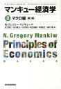 マンキュー経済学(2(マクロ編))第3版 [ N.グレゴリ・マンキュー ]