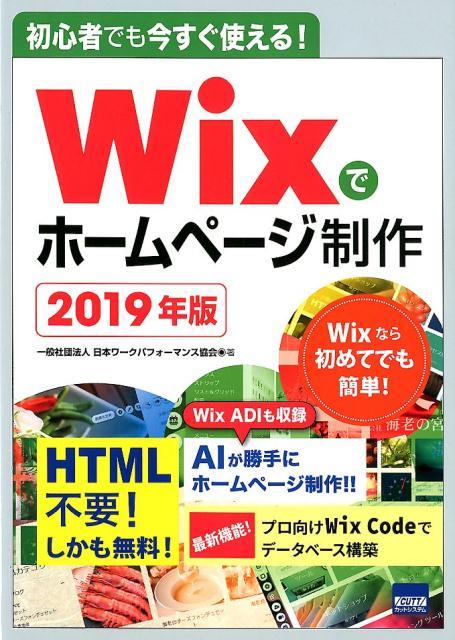 初心者でも今すぐ使える!Wixでホームページ制作(2019年版) [ 神戸洋平 ]