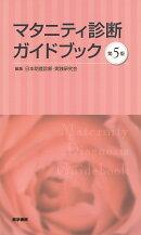 マタニティ診断ガイドブック第5版