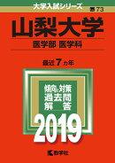 山梨大学(医学部〈医学科〉)(2019)