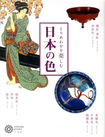 とりあわせを楽しむ日本の色 (コロナ・ブックス) [ 平凡社 ]