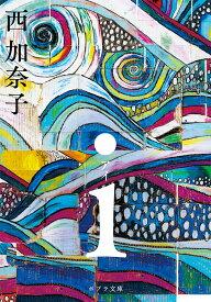 i (ポプラ文庫 日本文学 389) [ 西 加奈子 ]