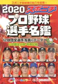 スポニチプロ野球選手名鑑(2020) オールカラー (毎日ムック)