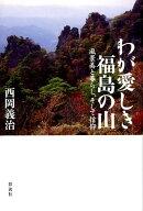 わが愛しき福島の山