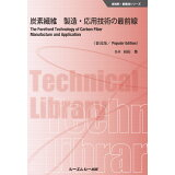 炭素繊維製造・応用技術の最前線《普及版》 (新材料・新素材シリーズ)