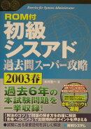 ROM付初級シスアド過去問スーパー攻略(2003春)