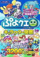 ぷよクエキャラクター図鑑