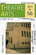 シアターアーツ(56(2013秋))