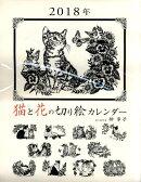 猫と花の切り絵カレンダー(2018年)