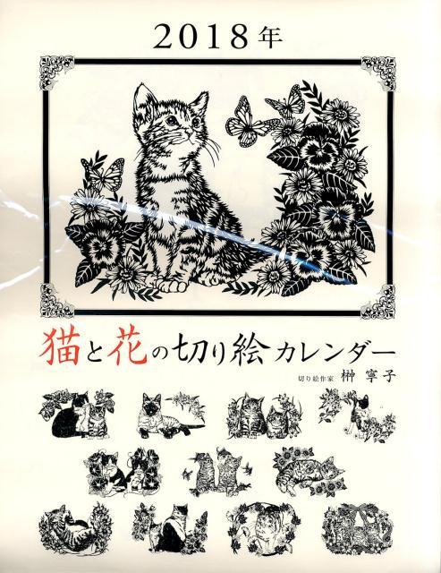 猫と花の切り絵カレンダー(2018年) ([カレンダー]) [ 榊寧子 ]