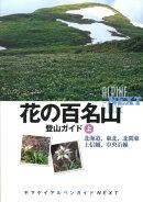 花の百名山登山ガイド(上)