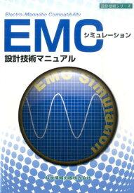 EMCシミュレーション設計技術マニュアル (設計技術シリーズ) [ 科学情報出版株式会社 ]