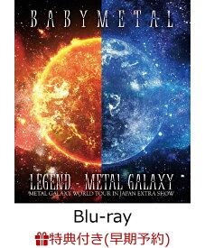 【早期予約特典+先着特典】LEGEND - METAL GALAXY (METAL GALAXY WORLD TOUR IN JAPAN EXTRA SHOW) (B3ポスター+ポストカード)【Blu-ray】 [ BABYMETAL ]