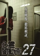 心霊闇動画27