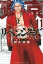 東京卍リベンジャーズ(11) (講談社コミックス) [ 和久井 健 ]