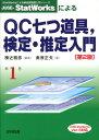 JUSE-StatWorksによるQC七つ道具,検定・推定入門第2版 Ver.5対応 (StatWorksによる新品質管理入門シリーズ) [ 棟…